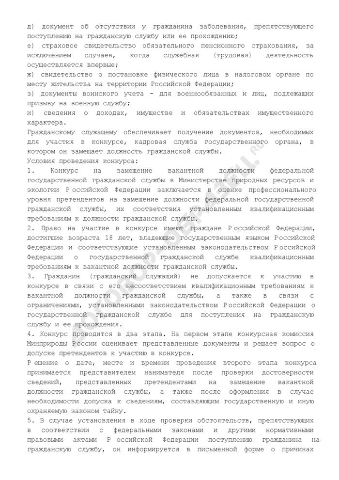 Информация о проведении конкурса на замещение вакантной должности федеральной государственной гражданской службы в Министерстве природных ресурсов Российской Федерации. Страница 2
