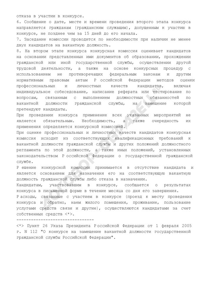 Информация о проведении конкурса на замещение вакантной должности федеральной государственной гражданской службы в Министерстве природных ресурсов Российской Федерации. Страница 3