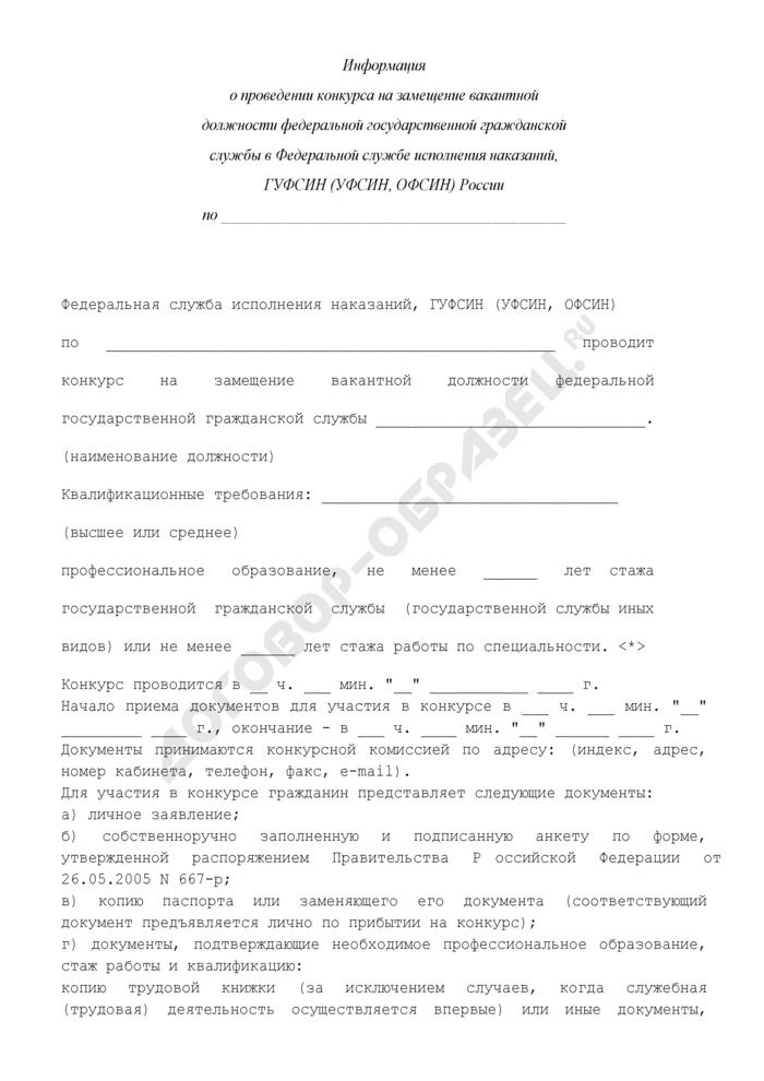 Информация о проведении конкурса на замещение вакантной должности федеральной государственной гражданской службы в Федеральной службе исполнения наказаний, ГУФСИН (УФСИН, ОФСИН) России. Страница 1