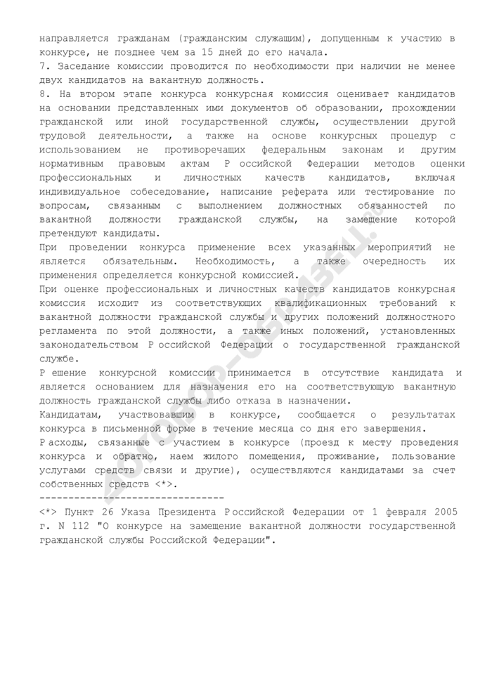 Информация о проведении конкурса на замещение вакантной должности федеральной государственной гражданской службы в Федеральном агентстве лесного хозяйства. Страница 3