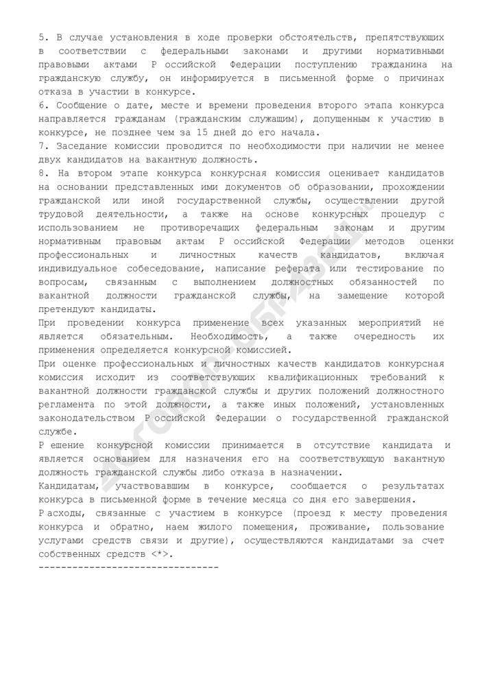 Информация о проведении конкурса на замещение вакантной должности федеральной государственной гражданской службы Российской Федерации в Министерстве иностранных дел Российской Федерации. Страница 3