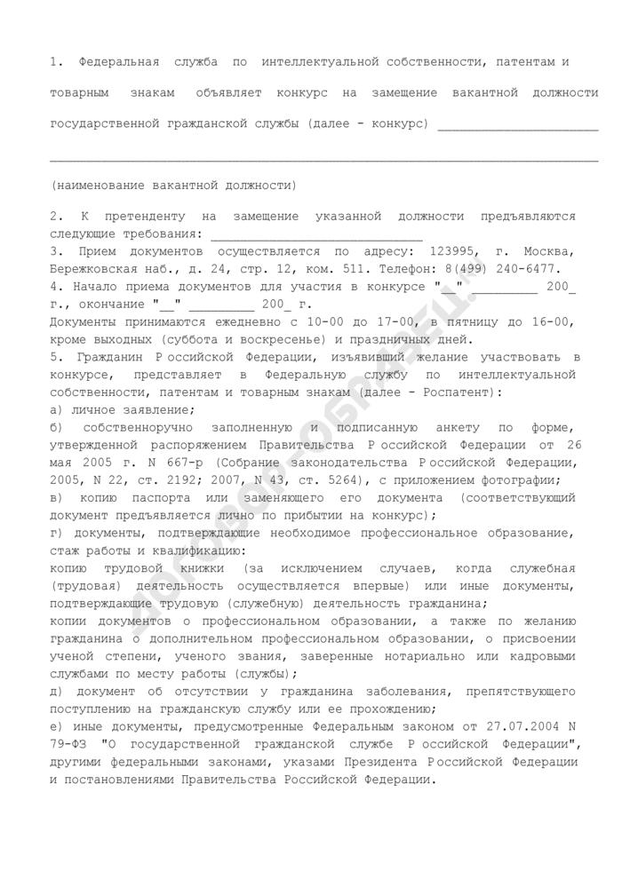 Информация о проведении конкурса на замещение вакантной должности государственной гражданской службы в Федеральной службе по интеллектуальной собственности, патентам и товарным знакам (образец). Страница 1