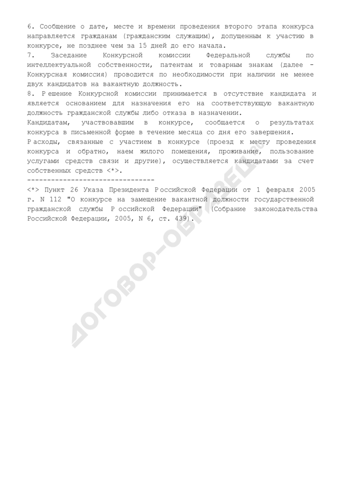 Информация о проведении конкурса на замещение вакантной должности государственной гражданской службы в Федеральной службе по интеллектуальной собственности, патентам и товарным знакам (образец). Страница 2