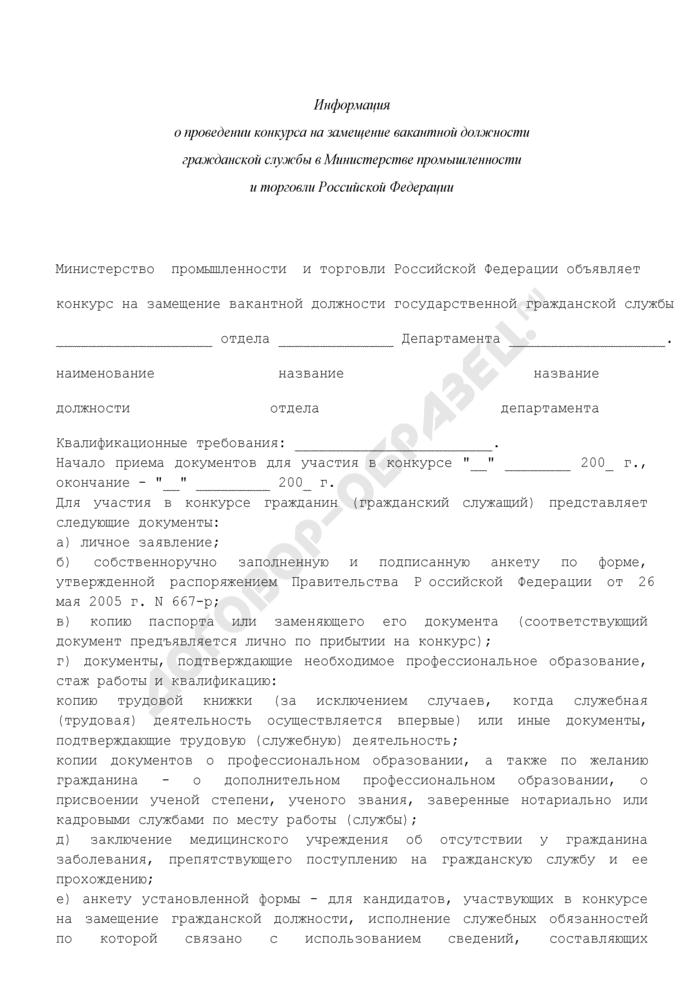 Информация о проведении конкурса на замещение вакантной должности гражданской службы в Министерстве промышленности и торговли Российской Федерации. Страница 1