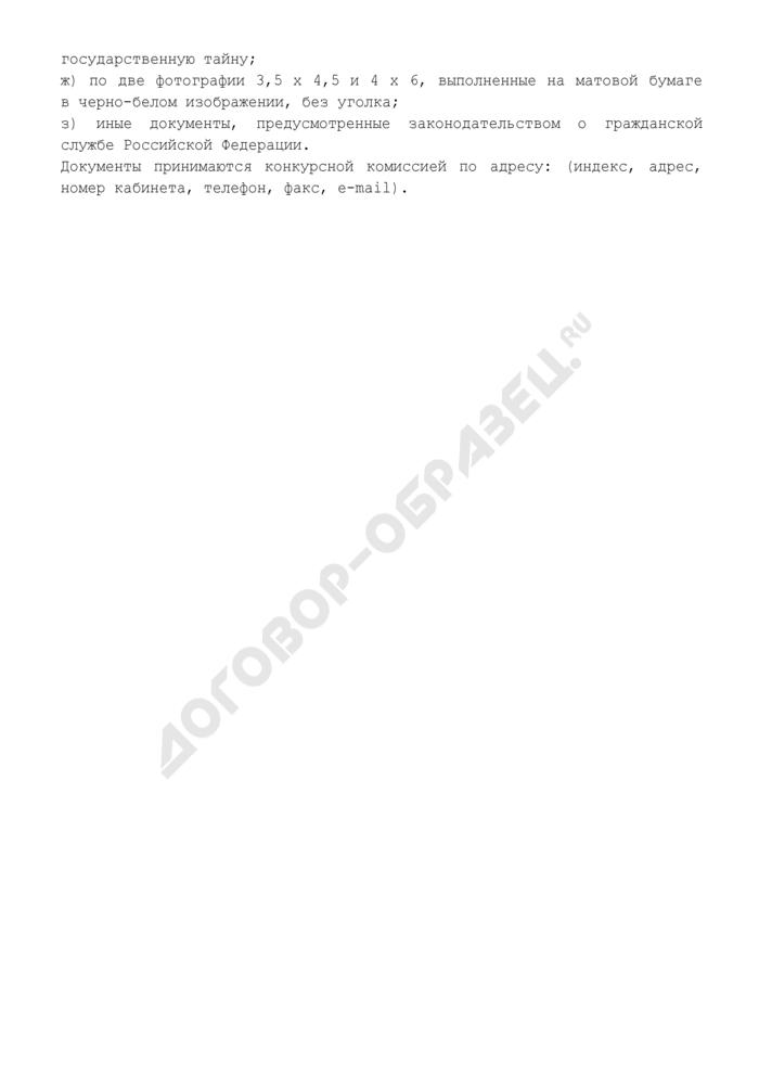 Информация о проведении конкурса на замещение вакантной должности гражданской службы в Министерстве промышленности и торговли Российской Федерации. Страница 2