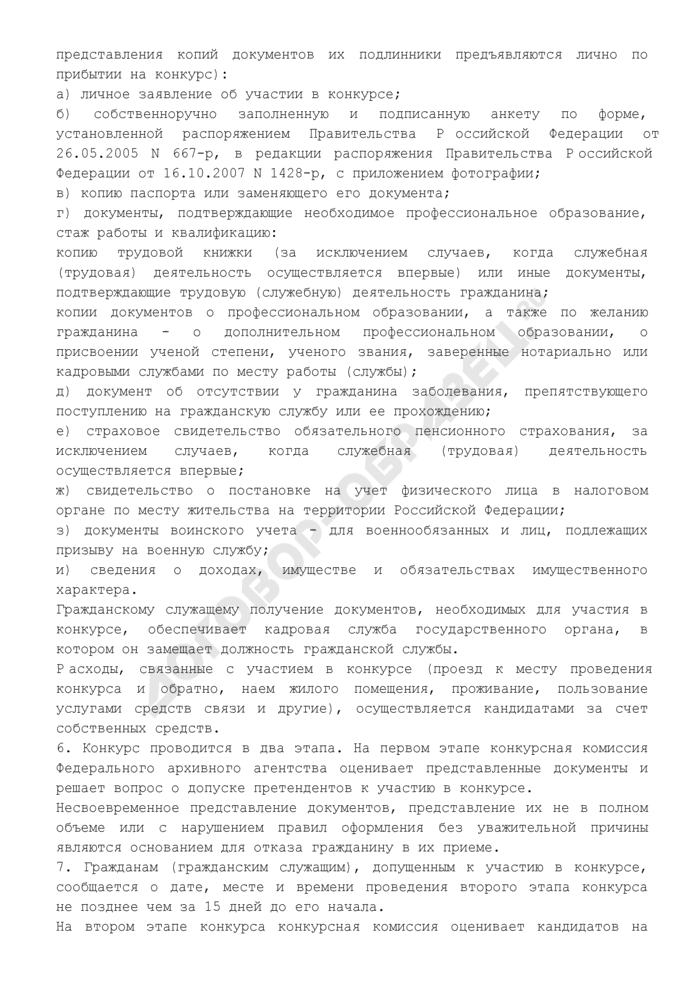 Информация о проведении конкурса на замещение вакантной должности федеральной государственной гражданской службы Российской Федерации в Федеральном архивном агентстве. Страница 2