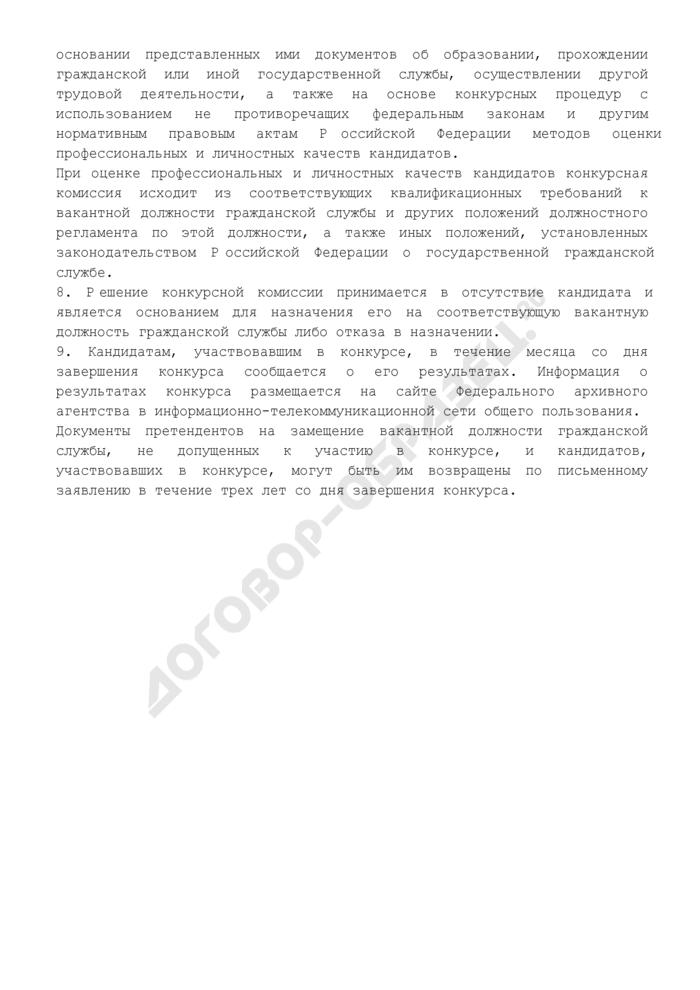 Информация о проведении конкурса на замещение вакантной должности федеральной государственной гражданской службы Российской Федерации в Федеральном архивном агентстве. Страница 3