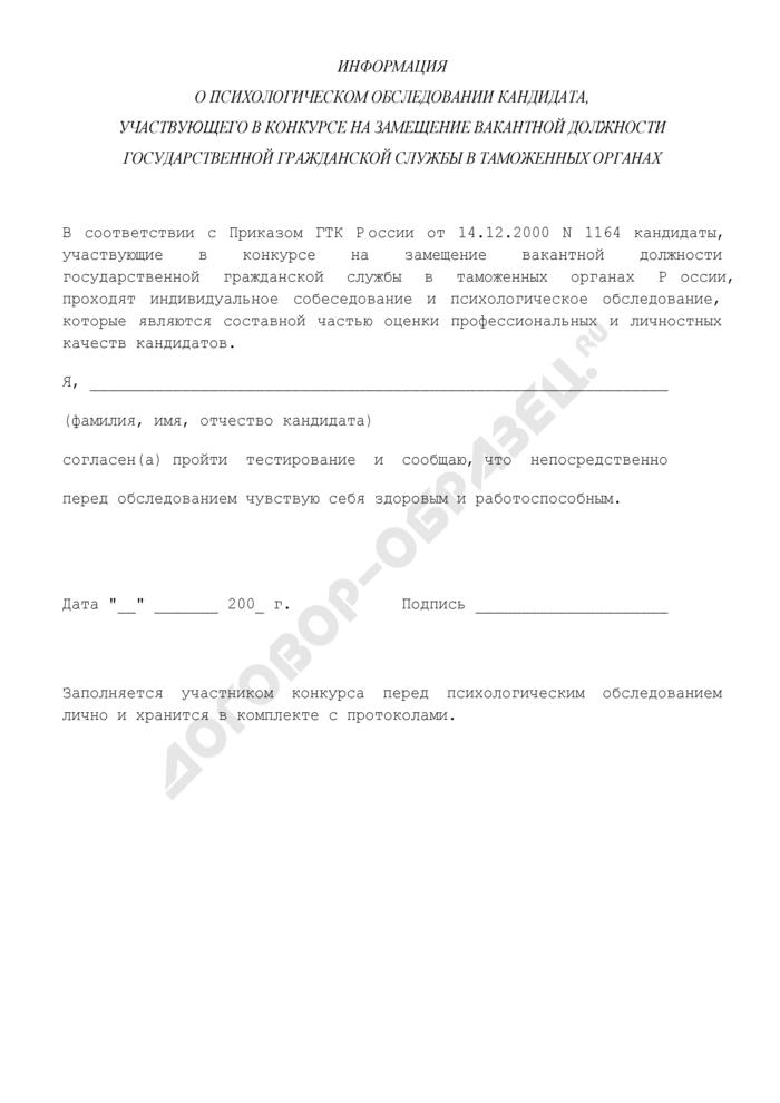 Информация о психологическом обследовании кандидата, участвующего в конкурсе на замещение вакантной должности государственной гражданской службы в таможенных органах. Страница 1
