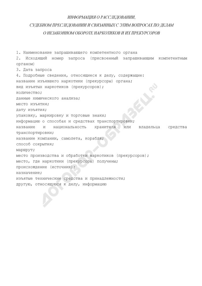 Информация о расследовании, судебном преследовании и связанных с этим вопросах по делам о незаконном обороте наркотиков и их прекурсоров. Страница 1