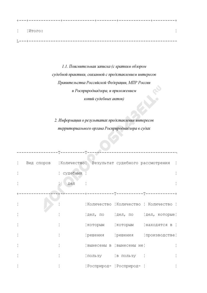 Информация о результатах представления интересов Росприроднадзора и его территориального органа в судах управлением Росприроднадзора по субъекту Российской Федерации. Страница 2