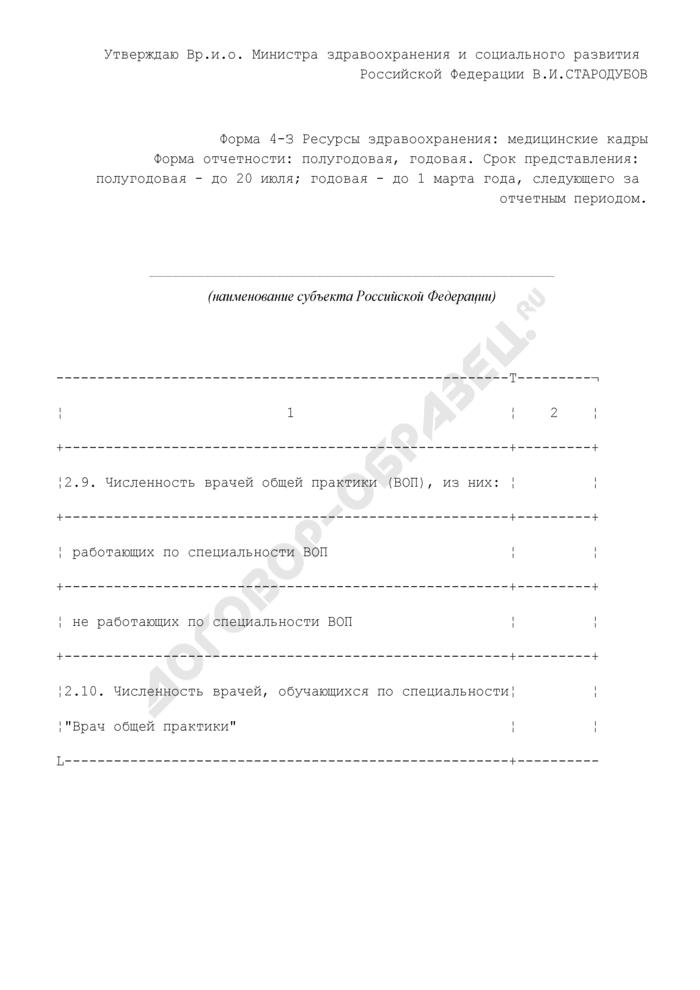 Информация о ресурсах здравоохранения: медицинские кадры. Форма N 4-З. Страница 1