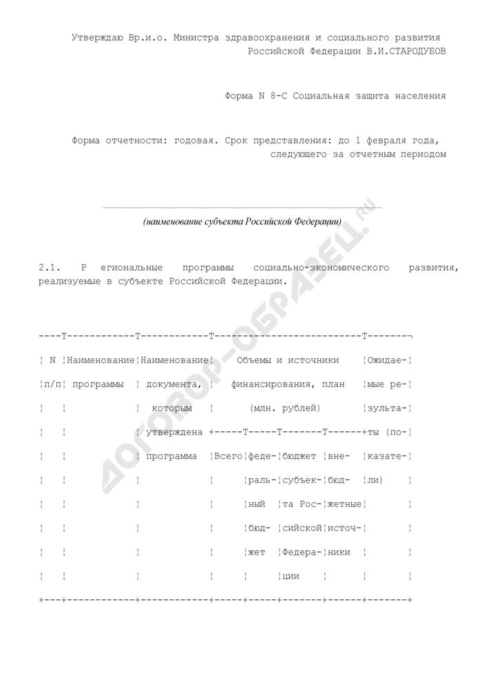 Информация о региональных программах социально-экономического развития, реализуемых в субъекте Российской Федерации. Форма N 8-С. Страница 1
