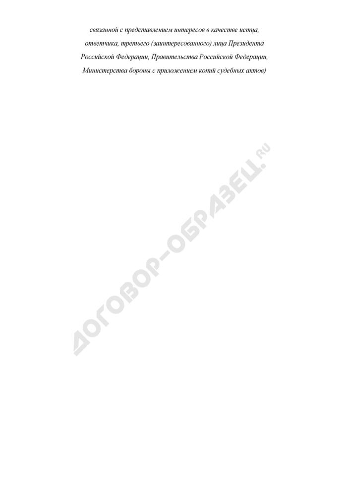 Информация о результатах работы по судебной защите по представлению интересов Президента Российской Федерации, Правительства Российской Федерации, Министерства обороны. Страница 2