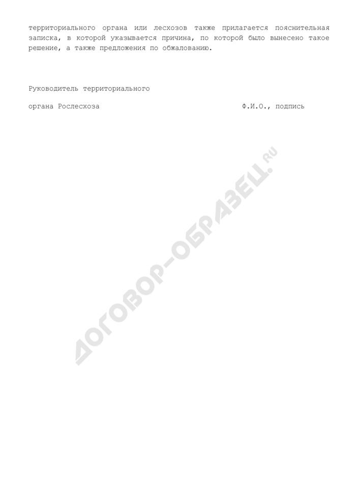 Информация о результатах представления интересов Рослесхоза, его территориальных органов и лесхозов в судах. Страница 3