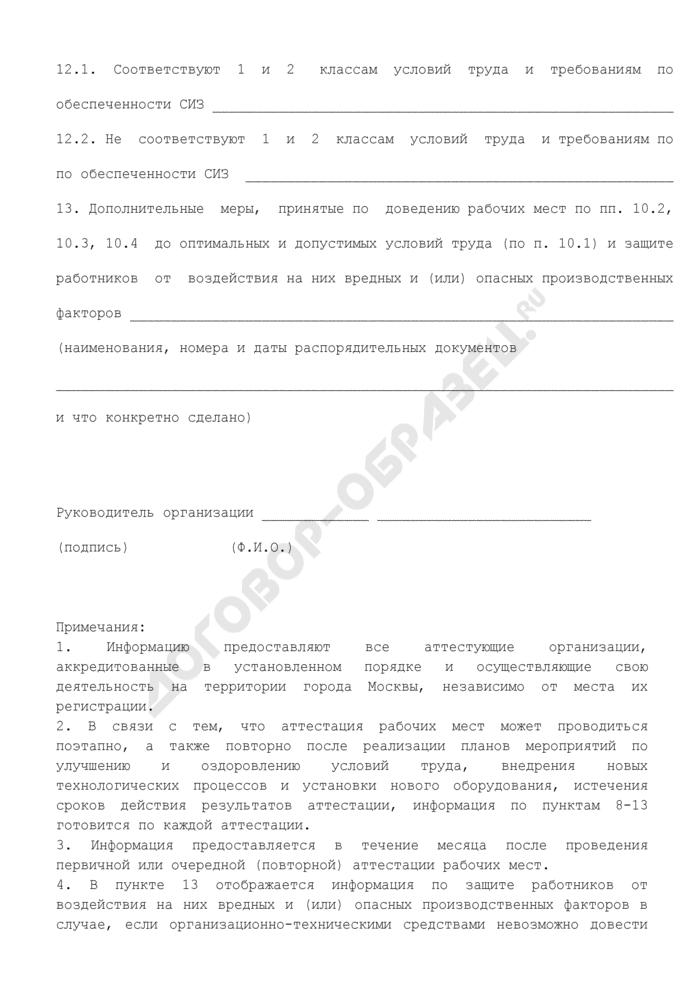 Информация о результатах аттестации рабочих мест по условиям труда. Страница 3