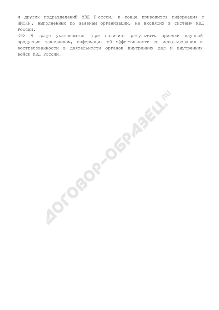 Информация о результатах выполнения заказных научно-исследовательских и опытно-конструкторских работ. Страница 2