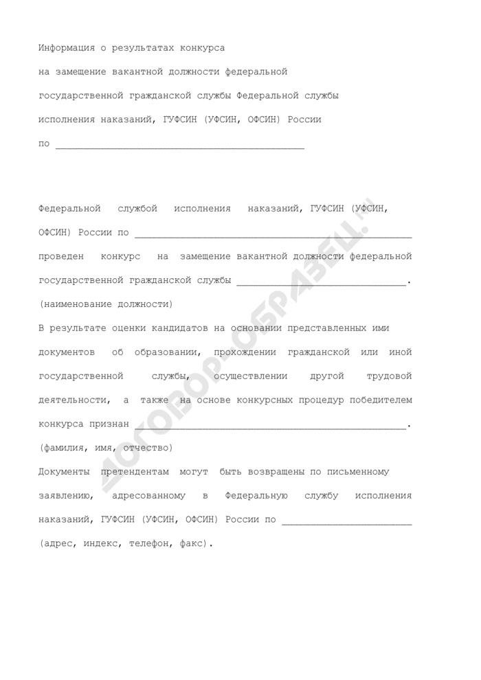 Информация о результатах конкурса на замещение вакантной должности федеральной государственной гражданской службы Федеральной службы исполнения наказаний, ГУФСИН (УФСИН, ОФСИН) России. Страница 1