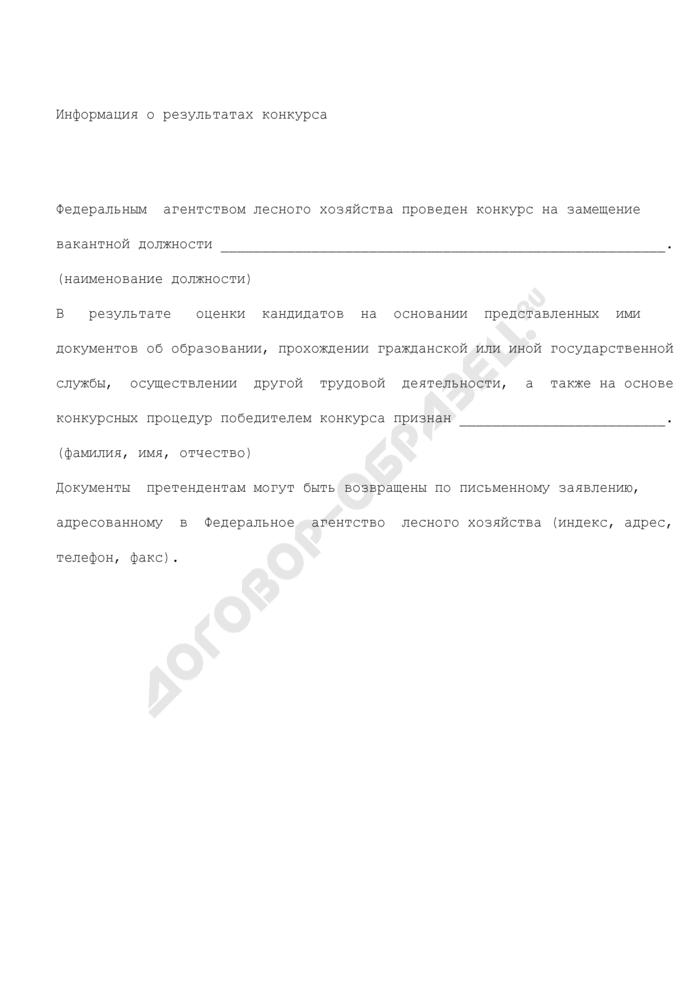 Информация о результатах конкурса на замещение вакантной должности федеральной государственной гражданской службы в Федеральном агентстве лесного хозяйства. Страница 1