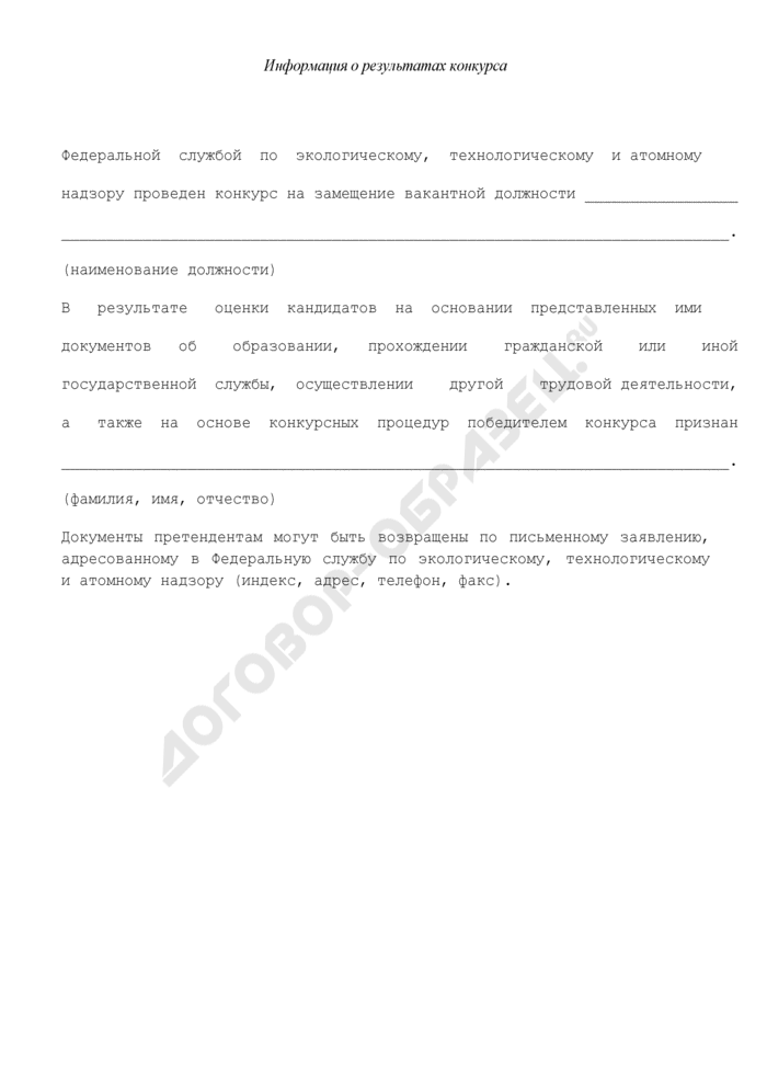 Информация о результатах конкурса на замещение вакантной должности федеральной государственной гражданской службы в Федеральной службе по экологическому, технологическому и атомному надзору. Страница 1