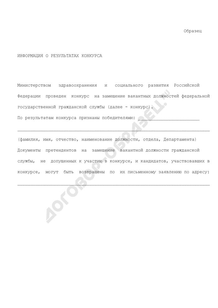 Информация о результатах конкурса на замещение вакантных должностей федеральной государственной гражданской службы (образец). Страница 1