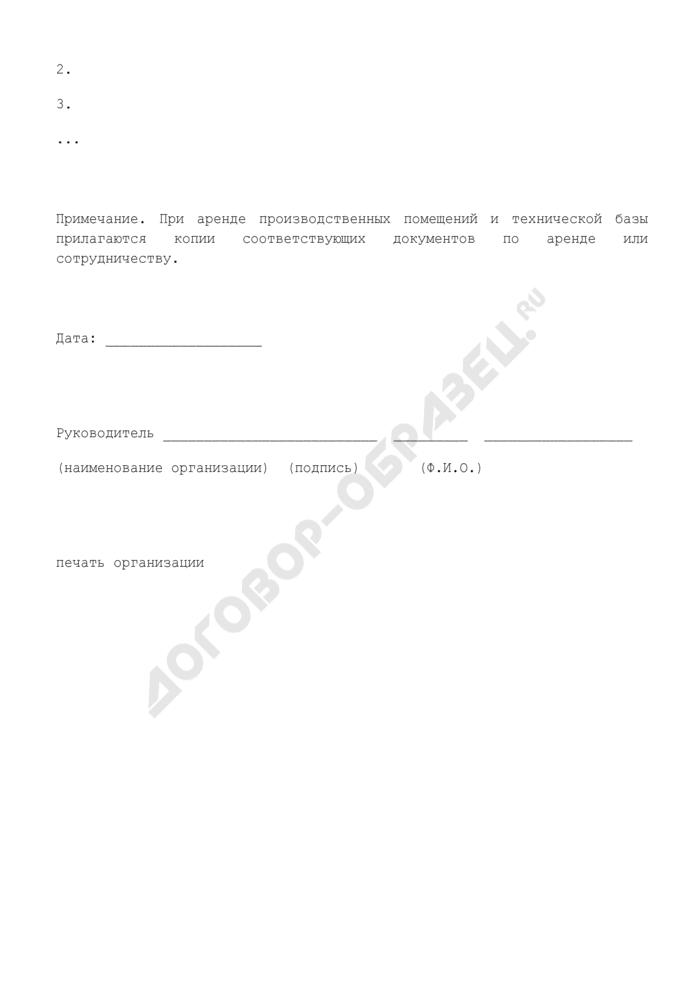 Информация о состоянии технической базы (для выдачи лицензии на осуществление отдельных видов деятельности в области охраны окружающей среды). Страница 2