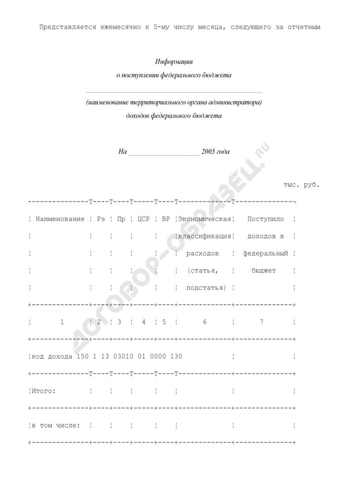 Информация о суммах поступлений в федеральный бюджет. Страница 1