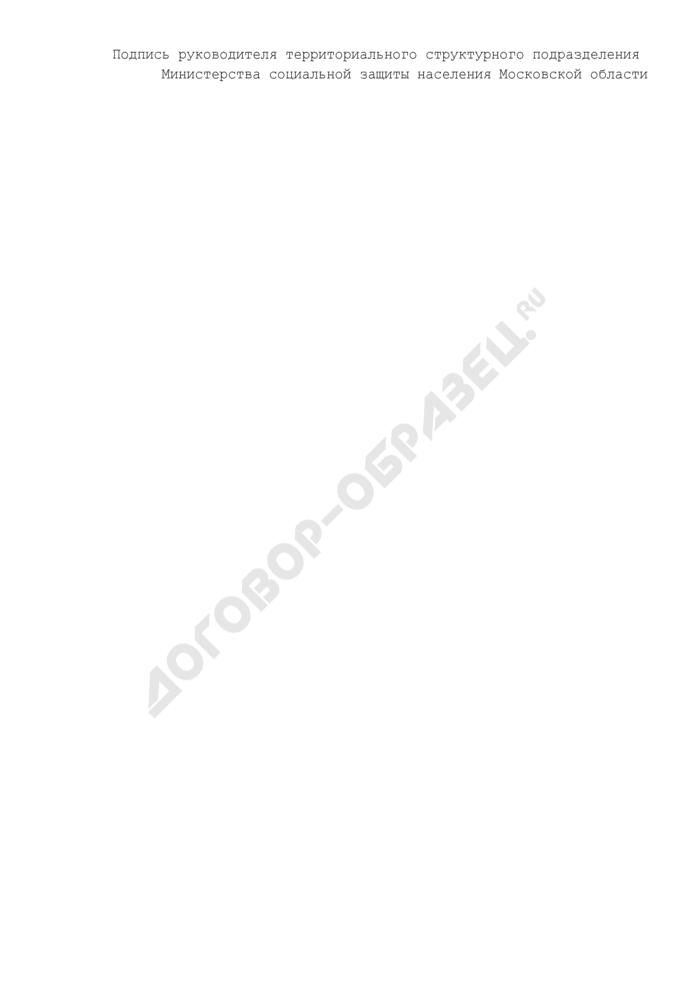 Информация о судебных спорах территориального структурного подразделения Министерства социальной защиты населения Московской области (за полугодие, за год). Страница 2