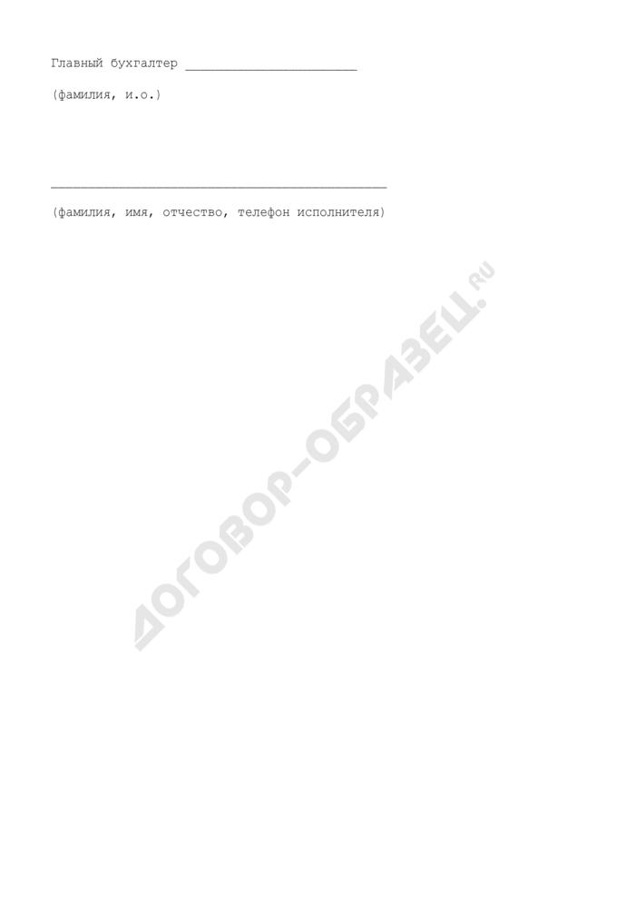 Информация о суммах и поступлениях денежных взысканий (штрафов) за нарушение трудового законодательства в Российской Федерации в федеральный бюджет. Форма N 1-БФ (Доход). Страница 3