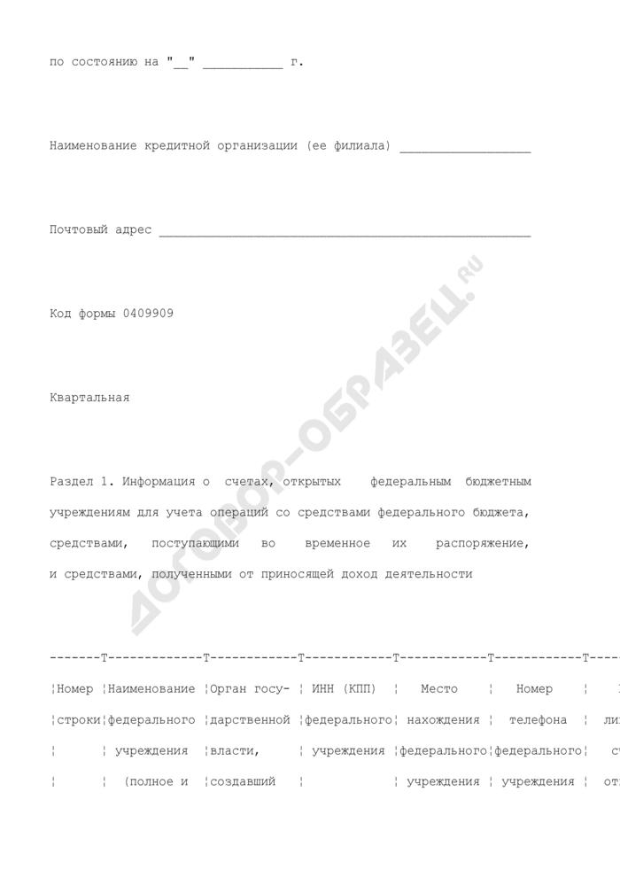Информация о счетах, открытых федеральным учреждениям, финансовым органам и бюджетным учреждениям в кредитных организациях (их филиалах). Страница 2