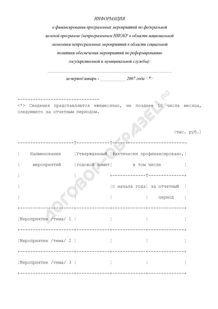 Информация о финансировании программных мероприятий по федеральной целевой программе (непрограммным НИОКР в области национальной экономики/непрограммных мероприятий в области социальной политики/обеспечения мероприятий по реформированию государственной и муниципальной службы). Страница 1