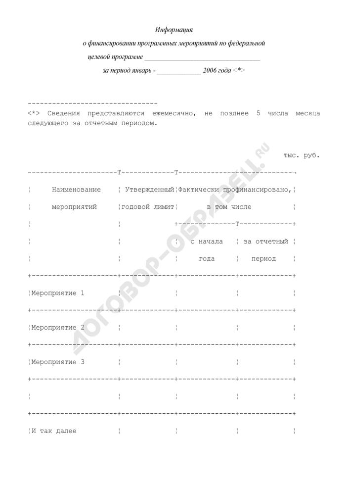 Информация о финансировании программных мероприятий по федеральной целевой программе. Страница 1
