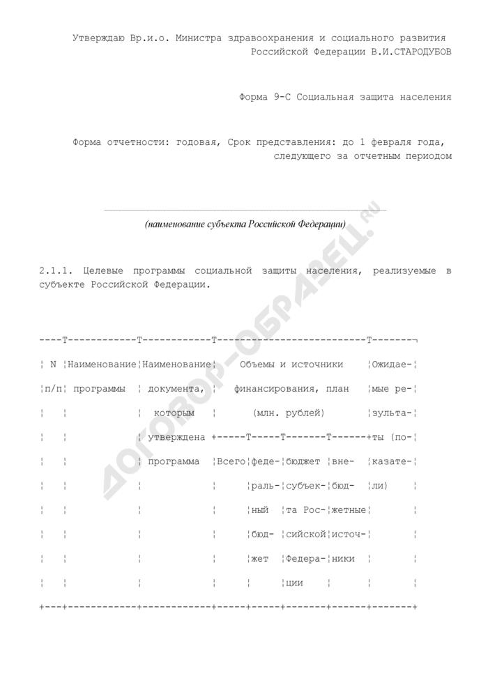 Информация о целевых программах социальной защиты населения, реализуемых в субъекте Российской Федерации. Форма N 9-С. Страница 1