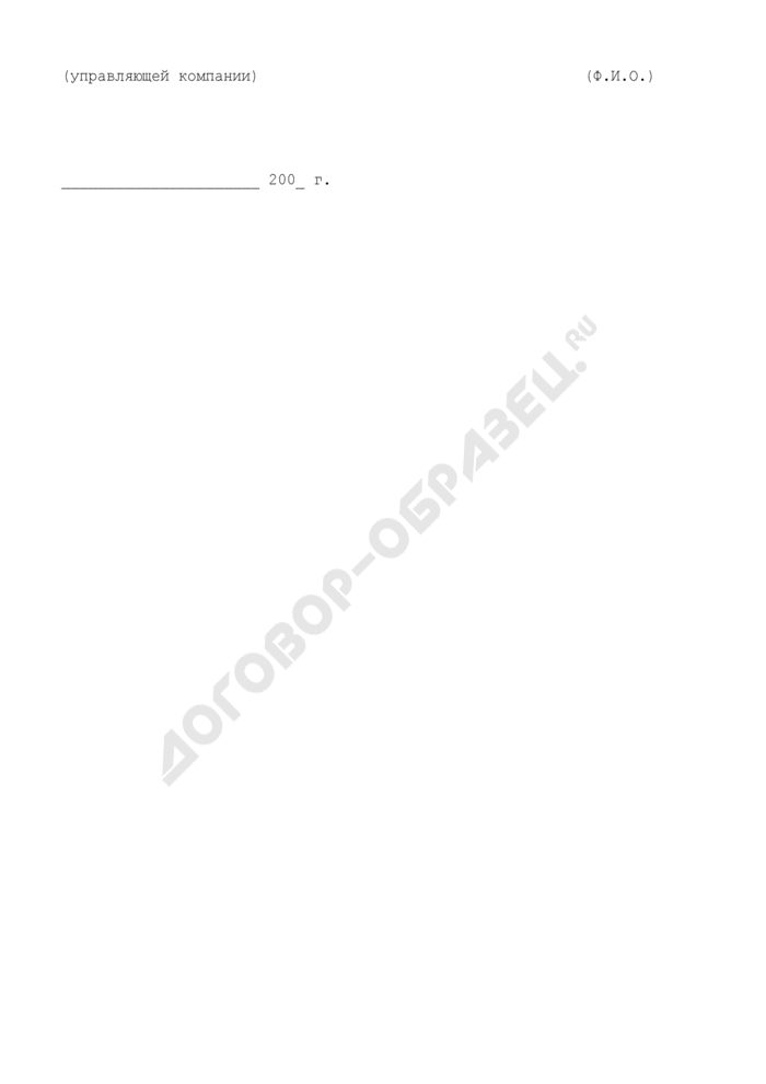 Информация об аффилированных лицах специализированного депозитария (управляющей компании). Страница 2