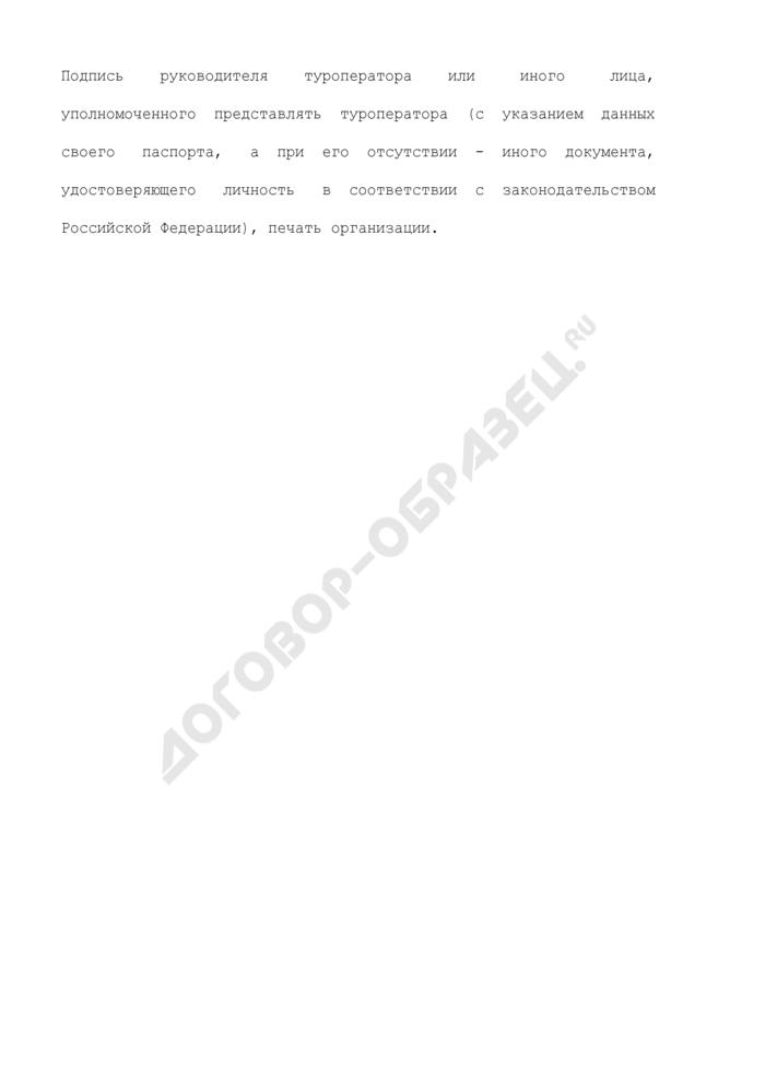 Информация об адресах (места нахождения) и почтовых адресах юридического лица (туроператора), его структурных подразделений, осуществляющих туроператорскую деятельность (примерная форма). Страница 2