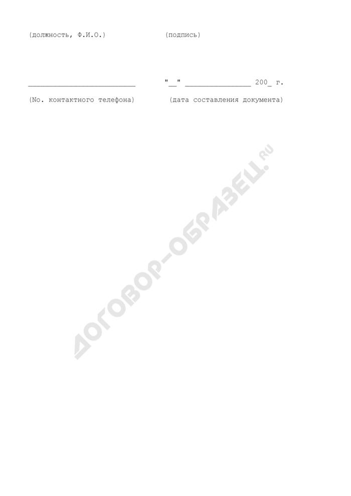 Информация об использовании средств федерального бюджета на предоставление субсидий гражданам, лишившимся части жилья в результате стихийного бедствия, и членам их семей в Чеченской Республике. Страница 2