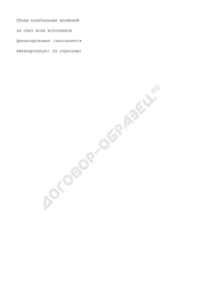 Информация об использовании государственных капитальных вложений по субъекту бюджетного планирования (главному распорядителю средств федерального бюджета, субъекту Российской Федерации). Страница 3