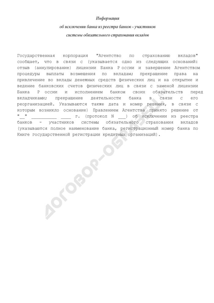 Информация об исключении банка из реестра банков - участников системы обязательного страхования вкладов. Страница 1