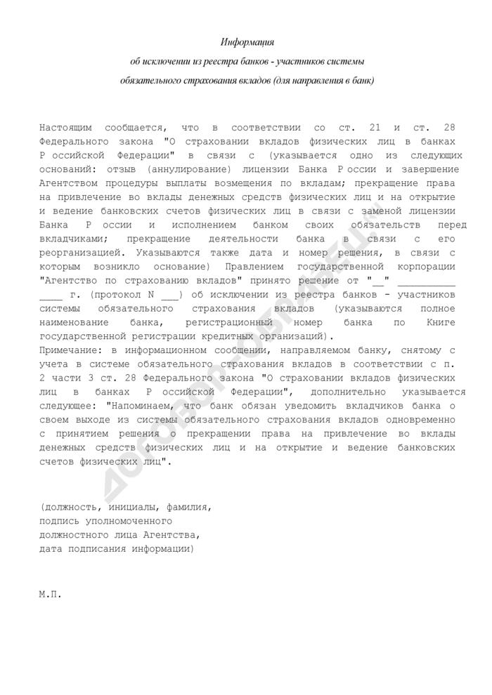 Информация об исключении из реестра банков - участников системы обязательного страхования вкладов (для направления в банк). Страница 1