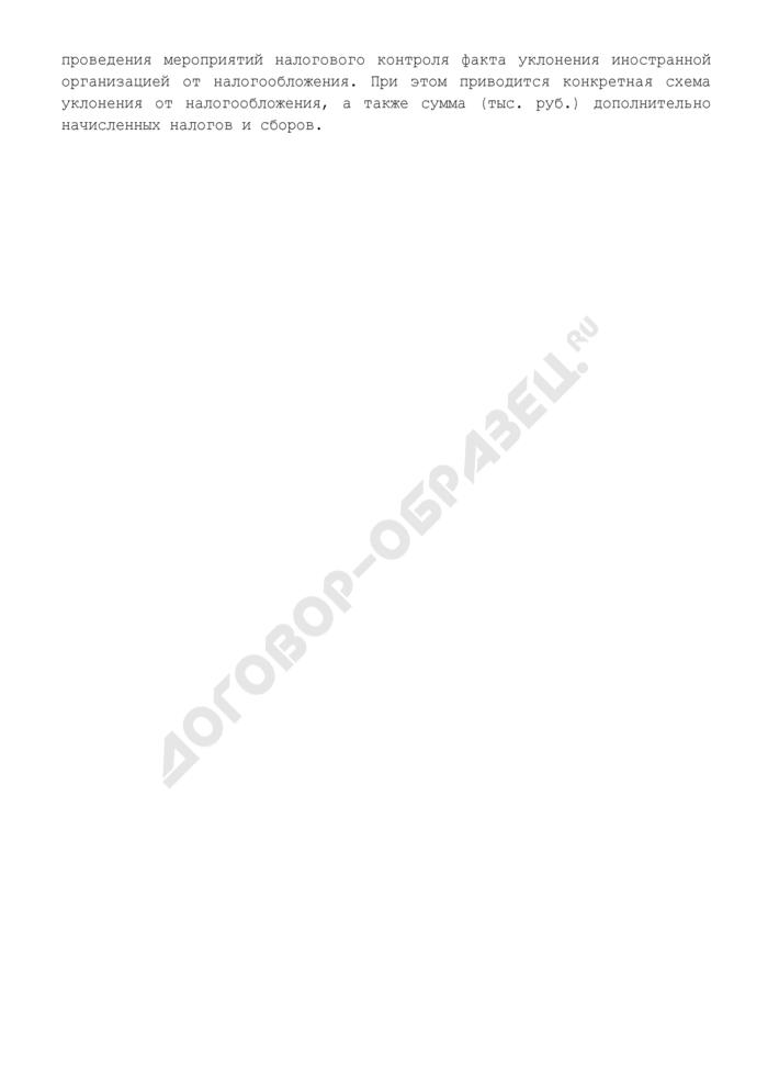Информация об иностранных компаниях, осуществляющих деятельность на территории Российской Федерации, представляемая в управление контрольной работы ФНС России. Страница 2