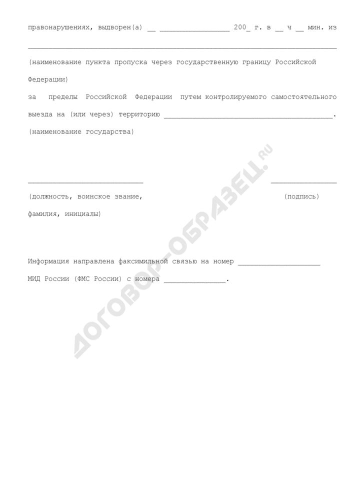 Информация об исполнении постановления об административном выдворении за пределы Российской Федерации иностранного гражданина. Страница 2