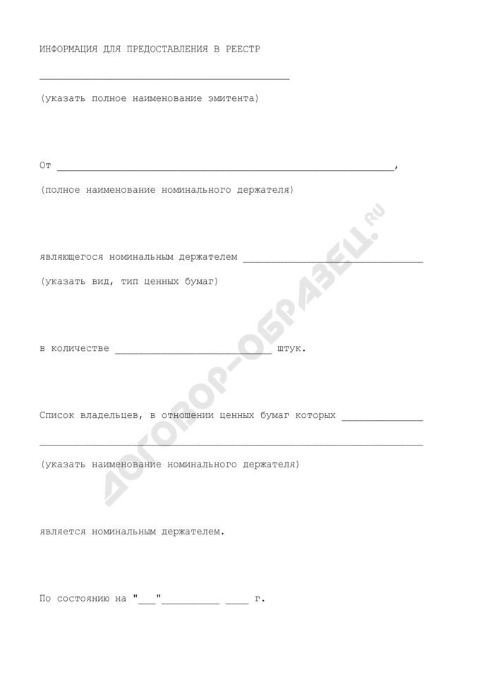 Информация номинального держателя ценных бумаг для предоставления в реестр. Страница 1