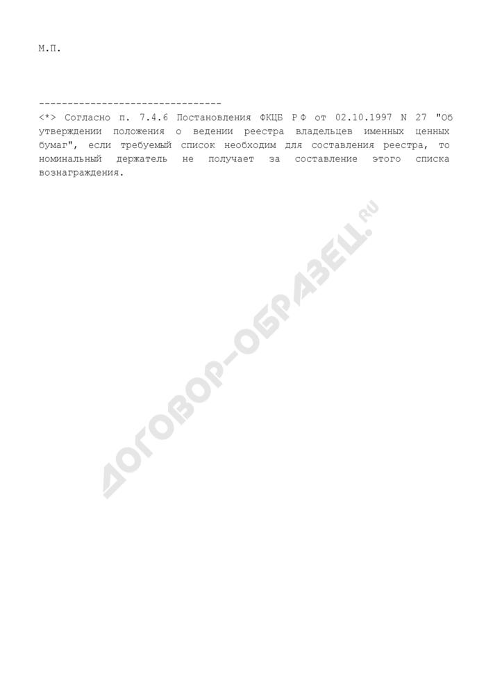 Информация номинального держателя ценных бумаг для предоставления в реестр. Страница 3