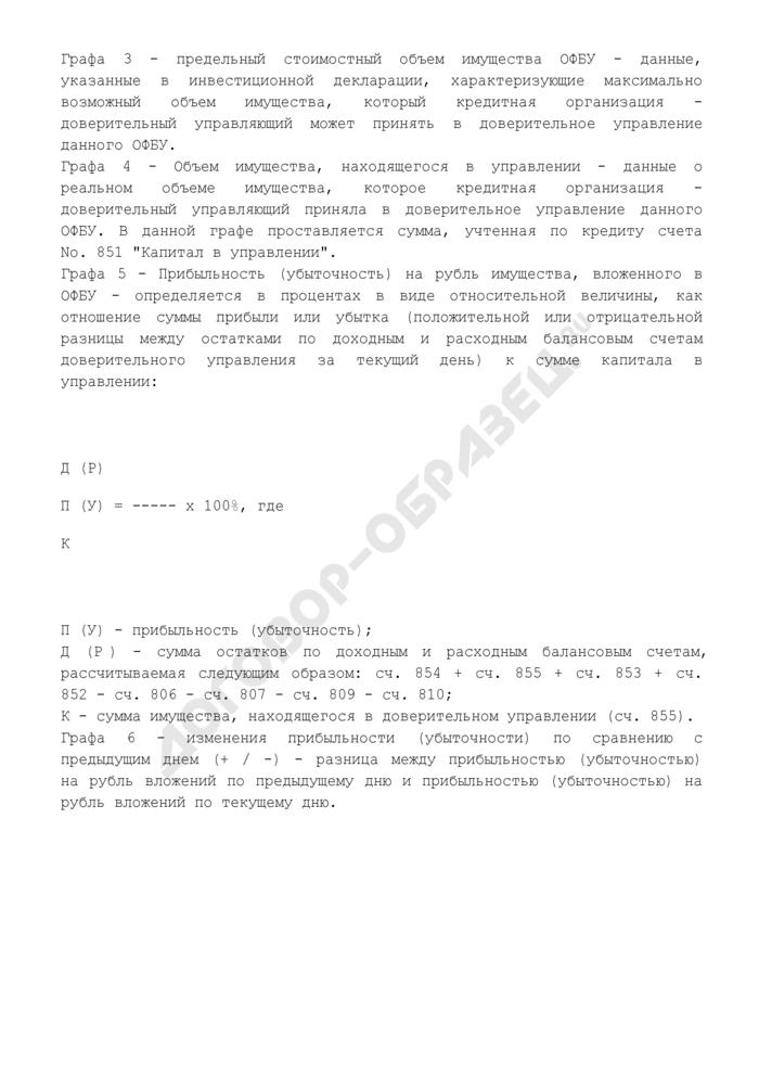 Информация об общих фондах банковского управления. Страница 2