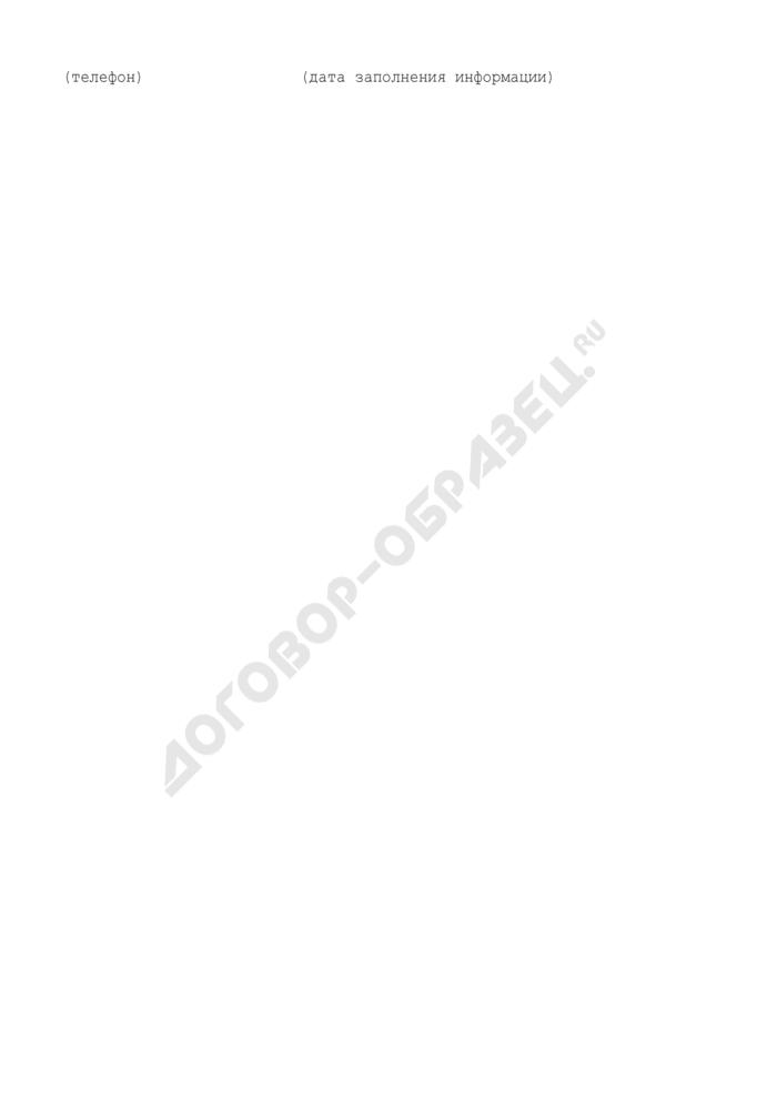 Информация об отсутствии лекарственных средств, подлежащих мониторингу по цене и ассортименту в стационарных лечебно-профилактических и аптечных учреждениях (организациях) субъектов Российской Федерации. Страница 3