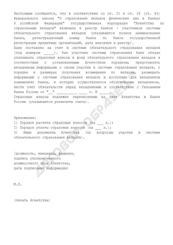Информация о включении в реестр банков - участников системы обязательного страхования вкладов (для направления в банк). Страница 1