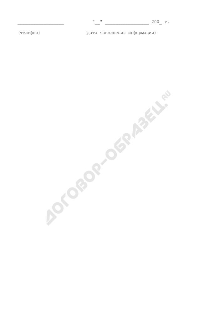 Информация по мониторингу цен и ассортимента лекарственных средств в аптечных учреждениях (организациях) субъекта Российской Федерации. Страница 3