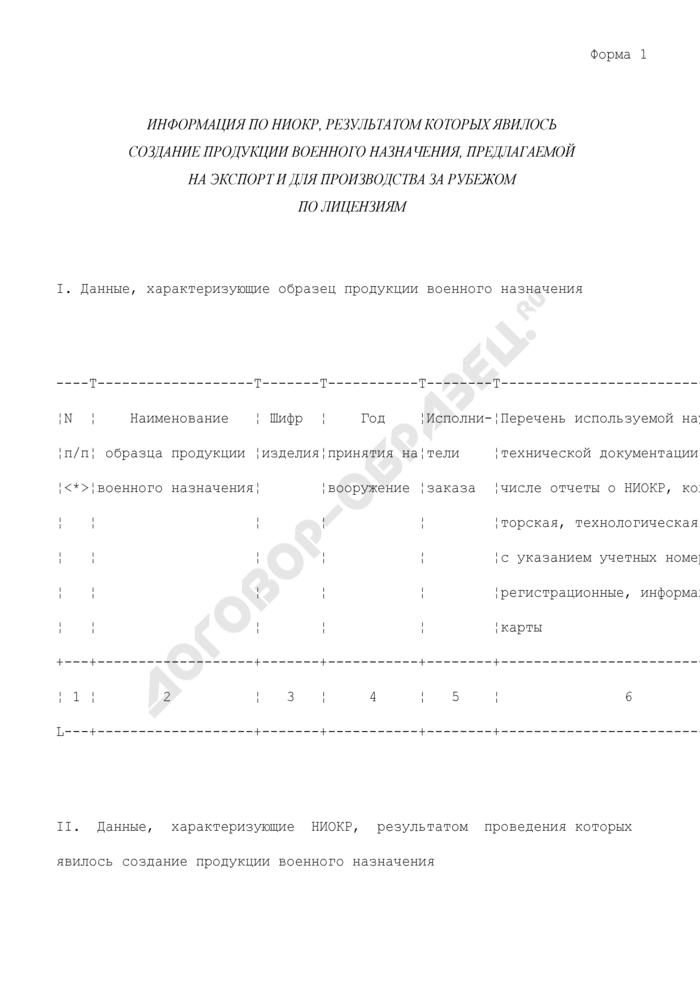 Информация по научно-исследовательским, опытно-конструкторским и технологическим работам (НИОКР), результатом которых явилось создание продукции военного назначения, предлагаемой на экспорт и для производства за рубежом по лицензиям. Форма N 1. Страница 1