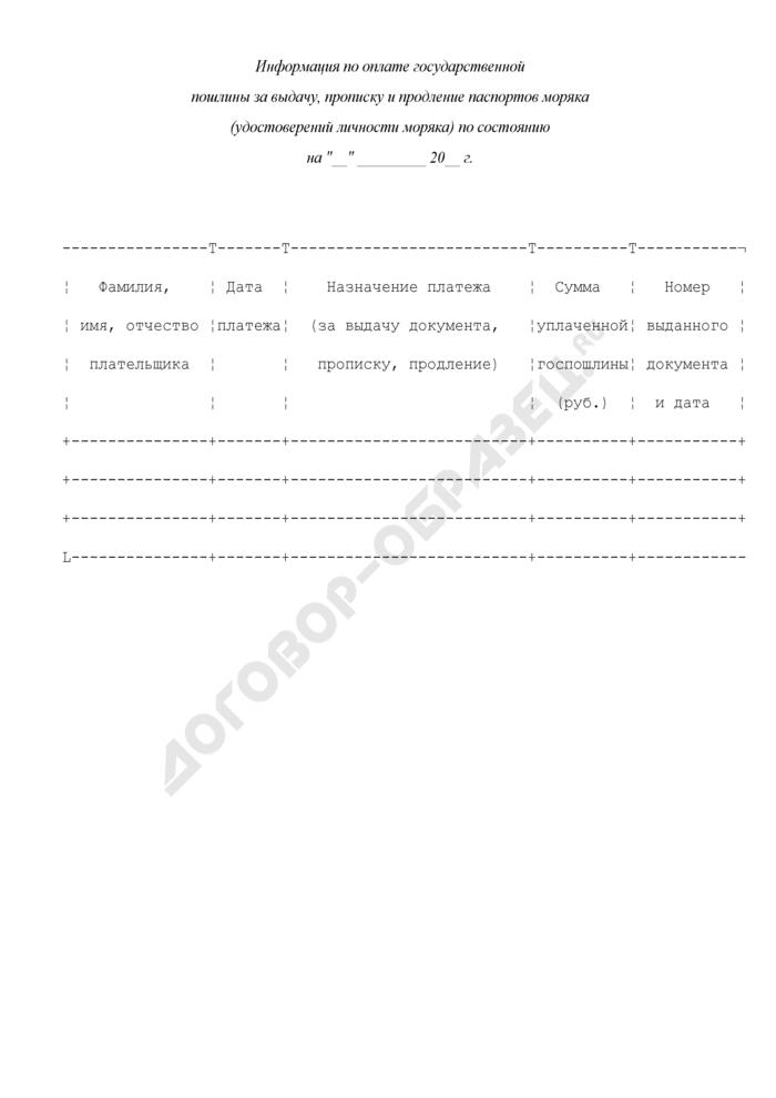 Информация по оплате государственной пошлины за выдачу, прописку и продление паспортов моряка (удостоверений личности моряка). Страница 1