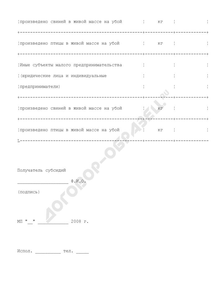 Информация по производству продукции животноводства за первое полугодие 2008 года получателем субсидий (приложение к справке-расчету на предоставление в 2008 году субсидий на комбикорма организации). Страница 2