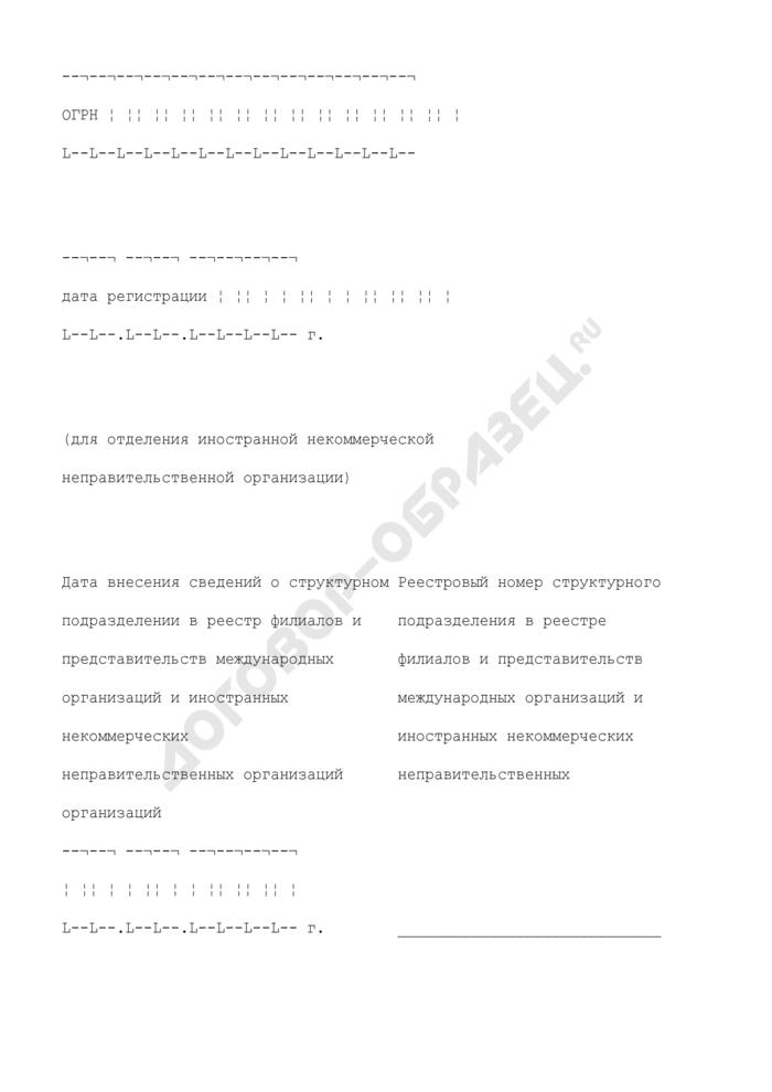 Информация структурного подразделения иностранной некоммерческой неправительственной организации о предполагаемых для осуществления на территории Российской Федерации программах. Форма N СП0003. Страница 2